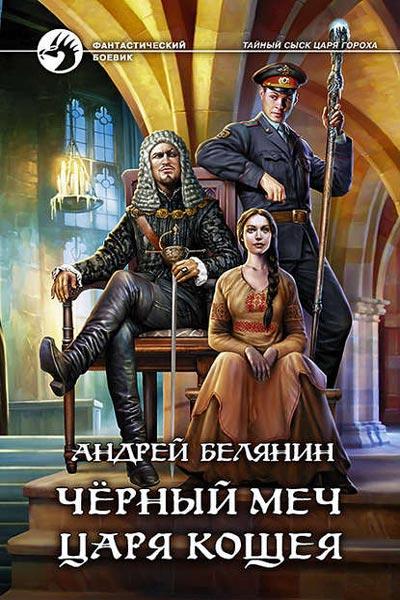 Черный меч царя Кощея, Андрей Белянин
