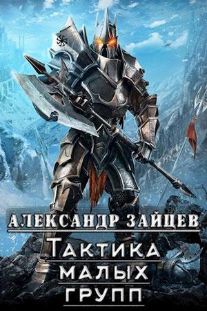 Тактика малых групп, Александр Зайцев