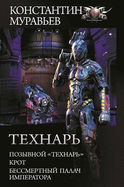 Технарь (сборник из трех книг), Константин Муравьёв