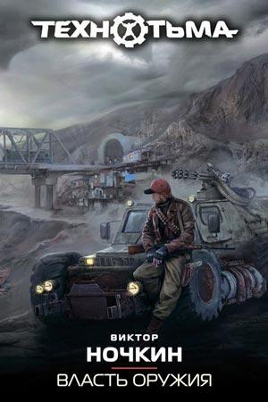 Власть оружия, Виктор Ночкин
