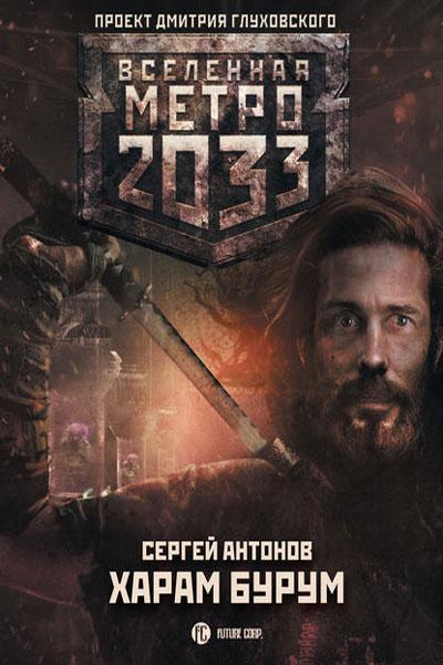 Метро 2033. Харам Бурум, Сергей Антонов
