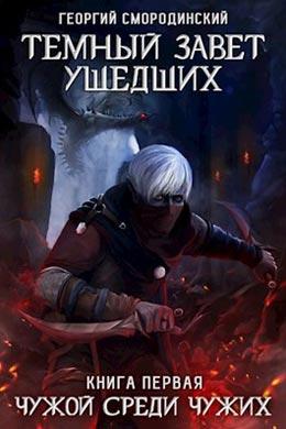 Темный Завет Ушедших, Георгий Смородинский