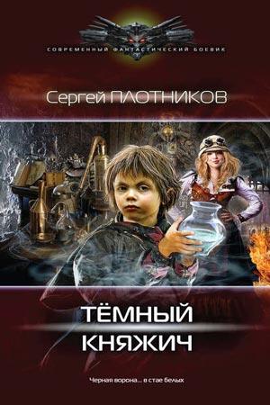 Темный княжич Плотников Сергей