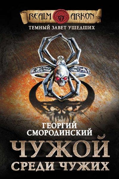 Темный Завет Ушедших 1. Чужой среди чужих, Георгий Смородинский