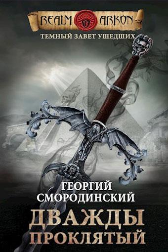 Темный Завет Ушедших 2. Дважды проклятый , Георгий Смородинский