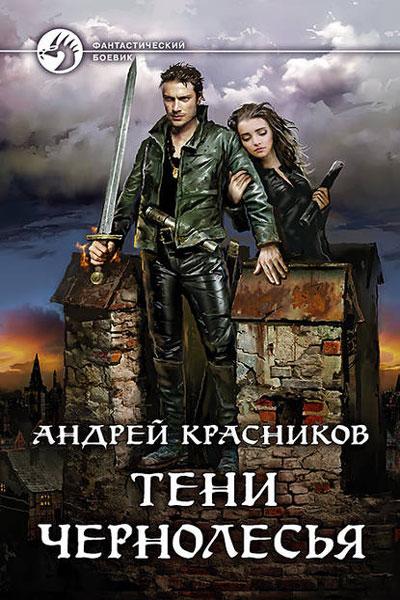 Тень 2. Тени Чернолесья, Андрей Красников