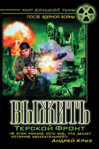 Терской Фронт, Борис Громов все книги