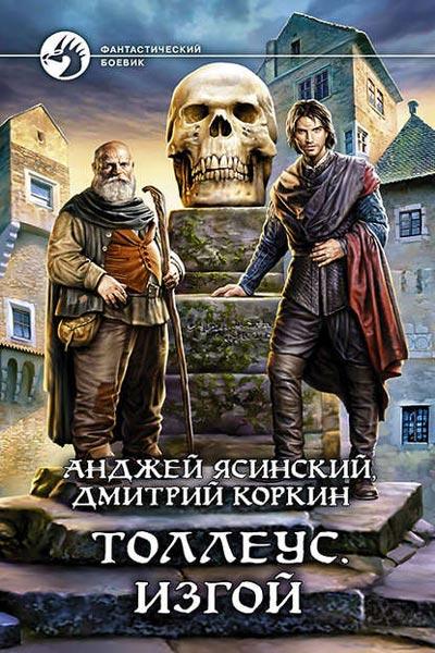 Толлеус 2. Изгой, Анджей Ясинский, Дмитрий Коркин