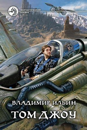 Том Джоу Автор:Владимир Ильин