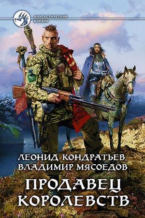 Продавец королевств Авторы:Владимир Мясоедов, Леонид Кондратьев