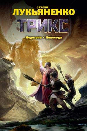 Трикс, Сергей Лукьяненко