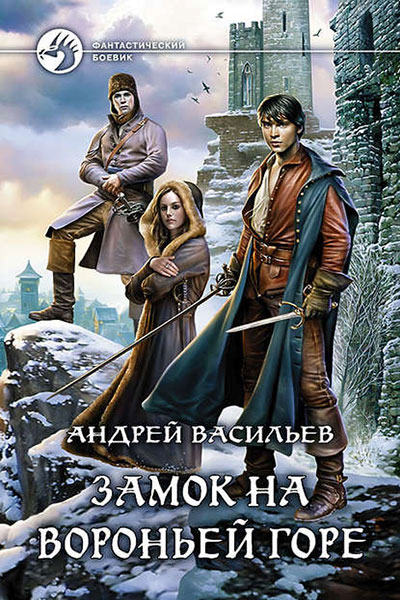 Ученики ворона, Андрей Васильев все книги