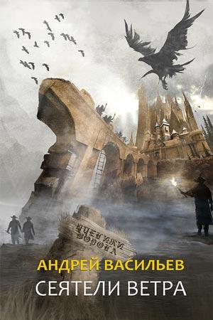Сеятели ветра Автор: Андрей Васильев