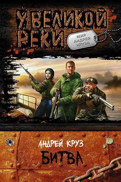 У Великой реки 2. Битва, Андрей Круз