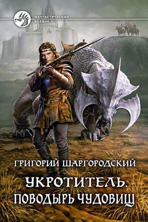 Укротитель, Григорий Шаргородский