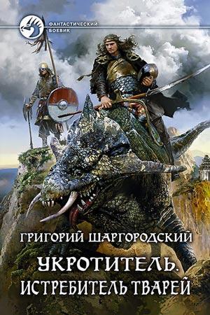 Укротитель. Истребитель тварей Автор: Григорий Шаргородский