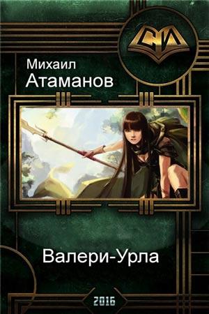 Валери-Урла, Михаил Атаманов
