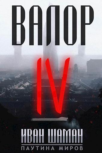 Валор 4, Иван Шаман