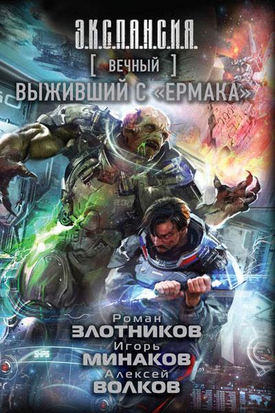 Вечный 5. Выживший с «Ермака», Роман Злотников, Алексей Волков, Игорь Минаков