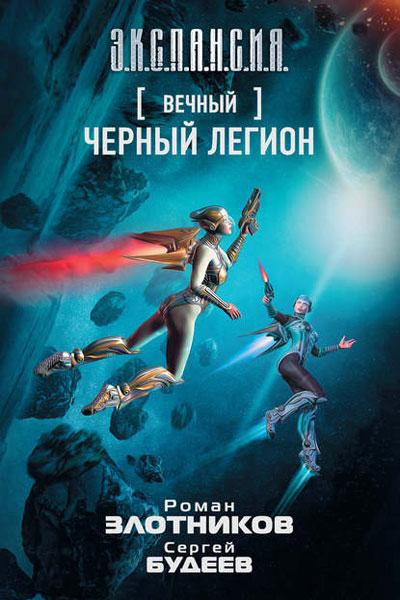 Вечный 6.Черный легион, Роман Злотников, Сергей Будеев