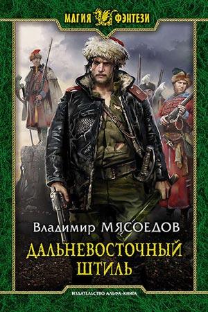Дальневосточный штиль Автор: Владимир Мясоедов