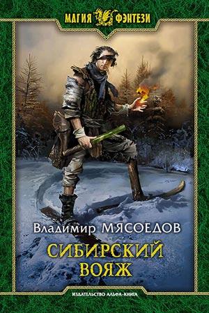 Сибирский вояж Автор: Владимир Мясоедов