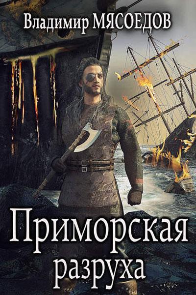 Ведьмак двадцать третьего века 7. Приморская разруха, Владимир Мясоедов