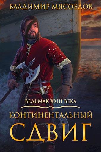 Континентальный сдвиг, Владимир Мясоедов