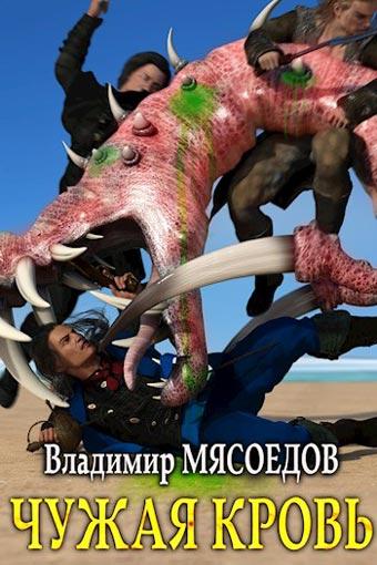 Чужая кровь, Владимир Мясоедов