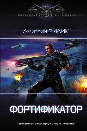 Фортификатор Автор:Дмитрий Александрович Билик
