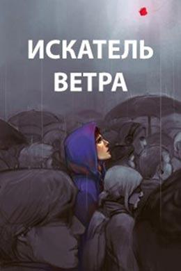 Искатель ветра, Роман Романович  все книги