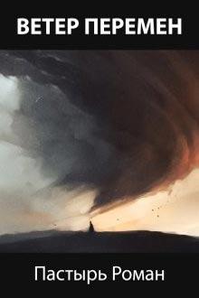 Искатель ветра 2. Ветер перемен, Роман Романович