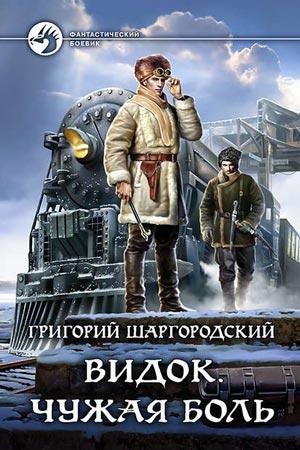 Видок. Григорий Шаргородский
