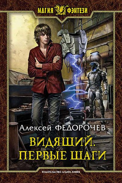 Видящий, Алексей Федорочев