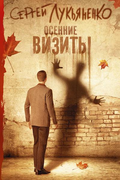 Визиты 1. Осенние визиты, Сергей Лукьяненко