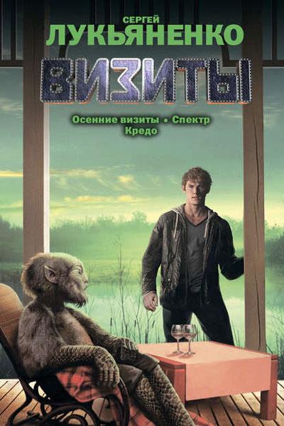Визиты, Сергей Лукьяненко все книги