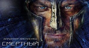 Владимир Василенко, Легат
