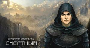 Владимир Василенко. Смертный