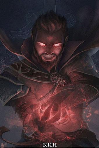 Война магии 2. Кин