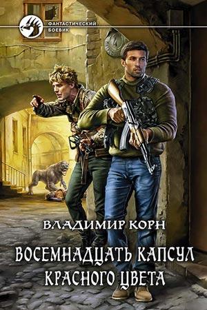 Восемнадцать капсул красного цвета Владимир Корн