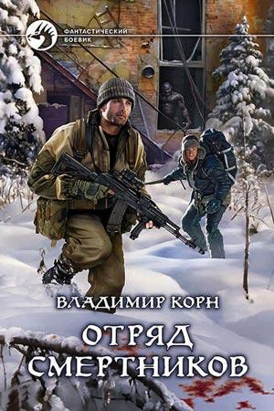 Отряд смертников Владимир Корн