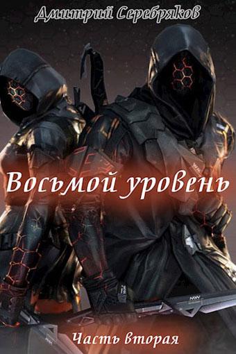 Восьмой уровень 2, Дмитрий Серебряков