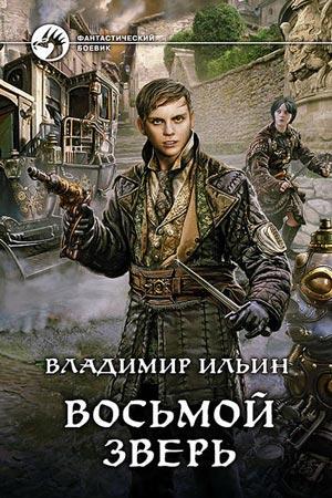 Восьмой зверь Автор: Владимир Ильин