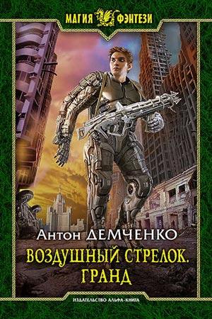 Воздушный стрелок. Гранд Автор: Антон Демченко
