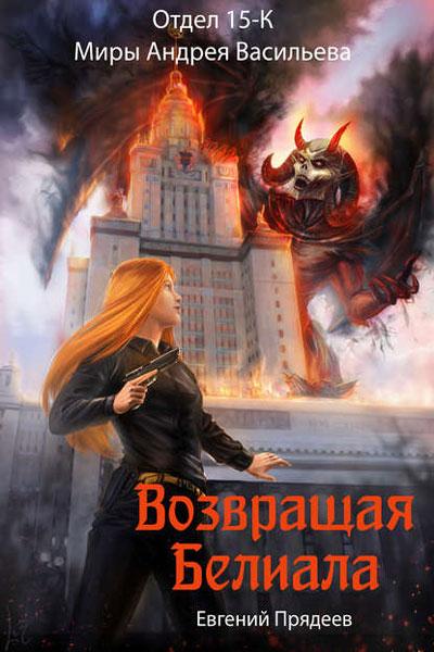 Возвращая Белиала, Отдел 15-К. Евгений Прядеев
