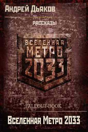 Вселенная Метро 2033 рассказы, Андрей Дьяков