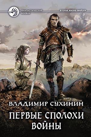 Первые сполохи войны, Владимир Сухинин