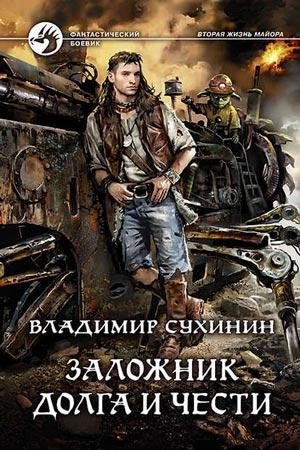 Заложник долга и чести. Владимир Сухинин