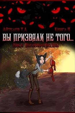 Вы призвали не того... (книга 2) Айтбаев Т.А.