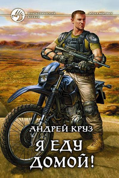 Я еду домой!, Андрей Круз все книги